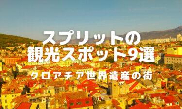 スプリットの観光スポット9選【クロアチア世界遺産の街】