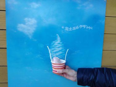 富士ミルクランドの観光情報【富士山周辺の穴場観光スポット】